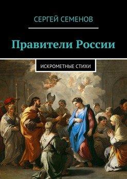 Правители России. Искрометные стихи