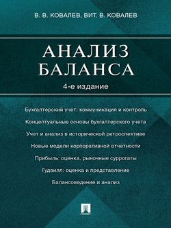Анализ баланса. 4-е издание