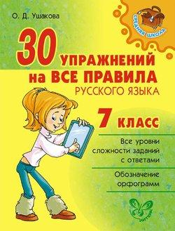 30 упражнений на все правила русского языка. 7 класс