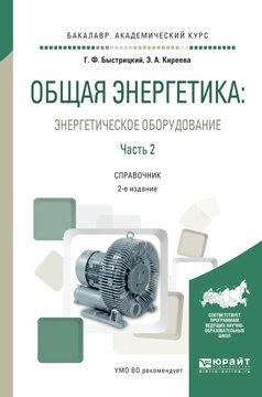 Общая энергетика: энергетическое оборудование. В 2 ч. Часть 2 2-е изд., испр. и доп. Справочник для академического бакалавриата