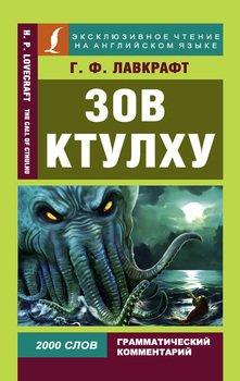 Говард лавкрафт книга зов ктулху (сборник) – скачать fb2, epub.