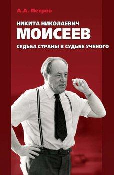 Никита Николаевич Моисеев. Судьба страны в судьбе ученого
