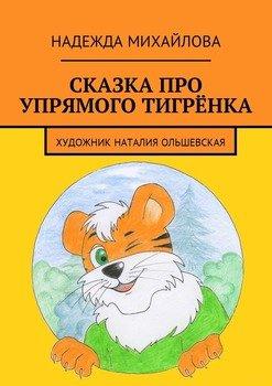 Сказка проупрямого Тигрёнка