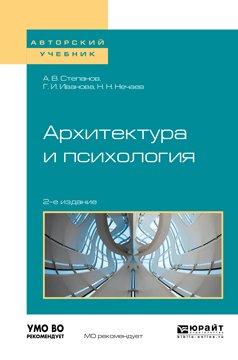 Архитектура и психология 2-е изд. Учебное пособие для академического бакалавриата