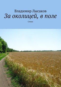 За околицей, в поле. Стихи
