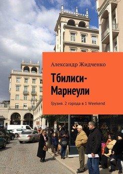 путеводитель по тбилиси pdf