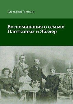 Воспоминания о семьях Плоткиных и Эйзлер