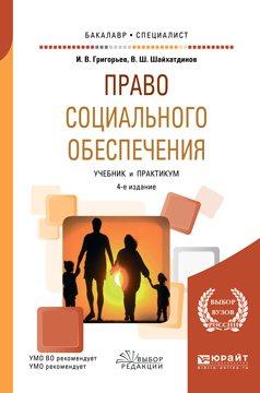 Право социального обеспечения 4-е изд., пер. и доп. Учебник и практикум для прикладного бакалавриата