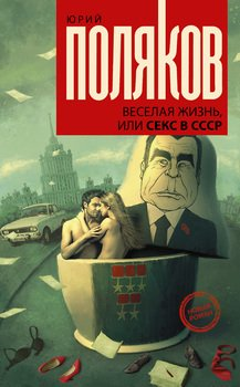 Веселая жизнь, или Секс в СССР