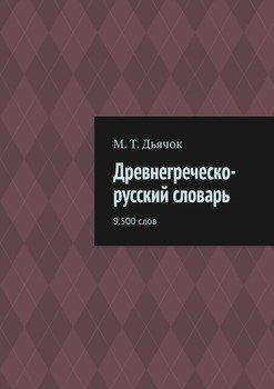 Древнегреческо-русский словарь. 9.500слов