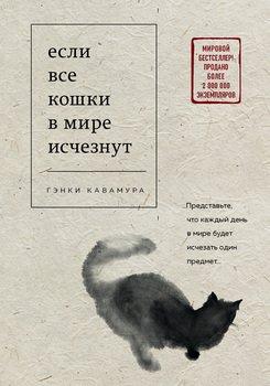 Если все кошки в мире исчезнут