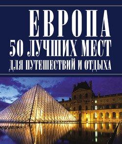 Европа 50 лучших мест для путешествий и отдыха