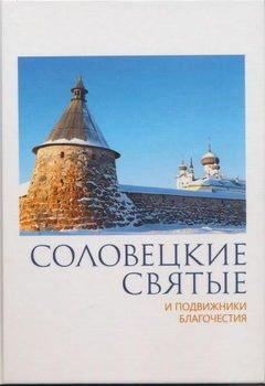Соловецкие святые и подвижники благочестия: жизнеописания, некоторые поучения, чудесные и знаменательные случаи