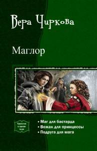 Маглор. Трилогия