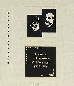 Пророки Византизма. Переписка К. Н. Леонтьева и Т. И. Филиппова