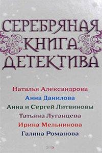 Серебряная книга детектива 2008