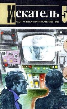 Искатель 1983 #05