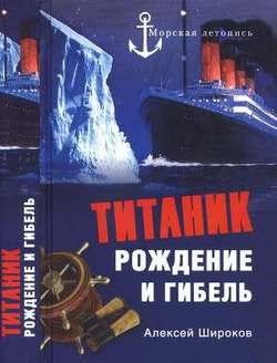 «Титаник». Рождение и гибель
