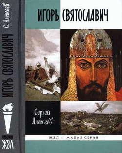Игорь Святославич