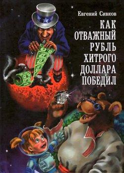 Как отважный рубль хитрого доллара победил