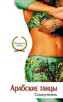 Арабские танцы. Самоучитель