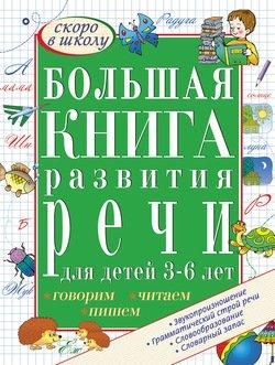 Большая книга развития логики для детей. 3-6 лет