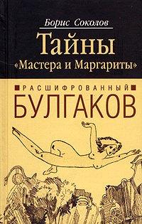 Расшифрованный Булгаков. Тайны Мастера и Маргариты