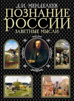 Познание России. Заветные мысли