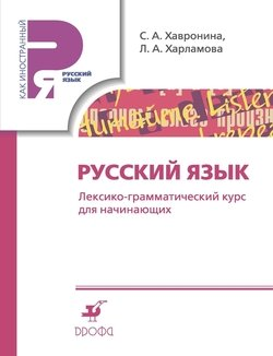 Русский язык. Лексико-грамматический курс для начинающих