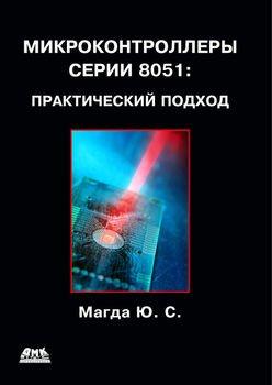 Микроконтроллеры серии 8051. Практический подход