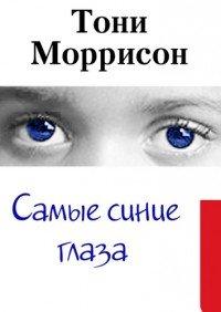 Самые синие глаза
