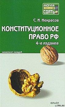 Конституционное право РФ. Конспект лекций