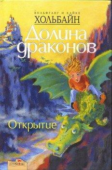 Долина Драконов. Книга 1. Открытие