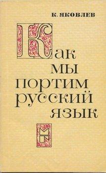 Как мы портим русский язык