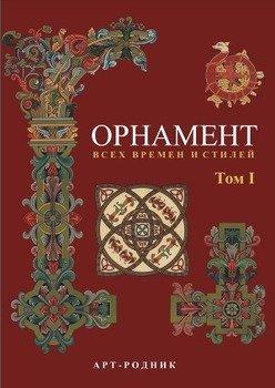 Орнамент всех времен и стилей: В 2 т. Т.І. Античное искусство, искусство Азии, Средние века