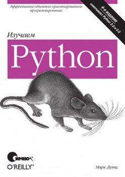 Изучаем Python, 4-е издание.