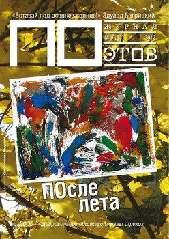 После лета. Журнал ПОэтов № 9 2013 г.