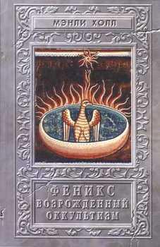 Феникс или возрожденный оккультизм