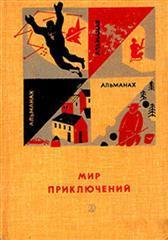 Мир приключений 1966 №12