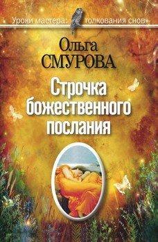 Обложка Строчка божественного послания. Удивительные превращения людей в наших снах