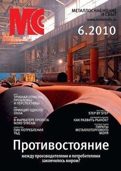 Металлоснабжение и сбыт №6/2010
