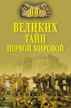 100 великих тайн Первой мировой