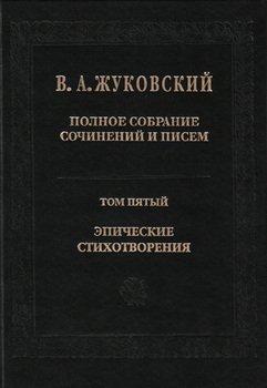Полное собрание сочинений и писем в 20 томах. Том 5. Эпические стихотворения