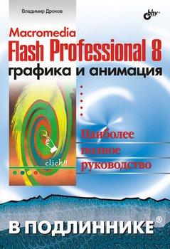 Macromedia Flash Professional 8. Графика и анимация
