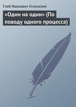 «Один на один»