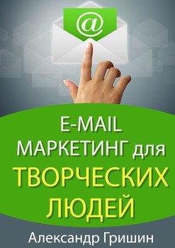 E-mail маркетинг длятворческих людей