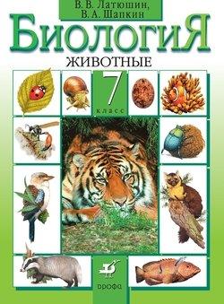 Биология 7 класс учебник онлайн читать латюшин.