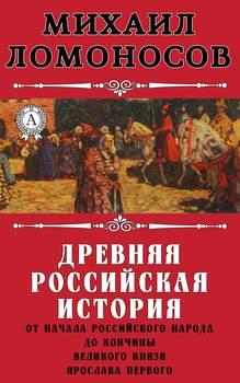 Древняя Российская история от начала российского народа до кончины великого князя Ярослава Первого