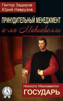 Принудительный менеджмент а-ля Макиавелли. Государь