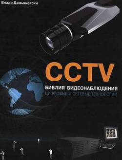 CCTV. Библия видеонаблюдения. Цифровые и сетевые технологии